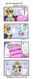 ローテーションシリーズ -メカデメア・ウィザード-