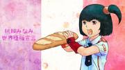 恵方フランスパン