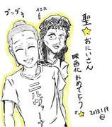 【2013.1.19】聖☆おにいさん描いたった
