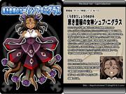 【悪魔娘シリーズ】クトゥルフ神話編№10『黒き豊穣の女神シュブ=ニグラス』