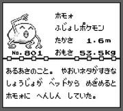 No.801 ホモォ