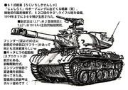 61式戦車(じょしらく用)