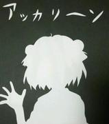【切り絵】 \アッカリ~ン/