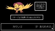 【セラクエNO_120】カワンゴ
