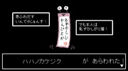【セラクエNO_122】ハハノカケジク