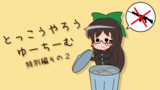 Uチーム特別編その2 エンドカード