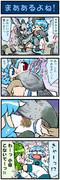 がんばれ小傘さん 785