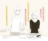君との料理は嫌いじゃない。