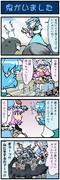 がんばれ小傘さん 786