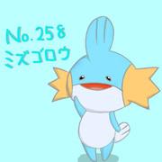 No.258 ミズゴロウ