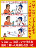 修造さんと錦織選手で「未成年飲酒防止ポスター」