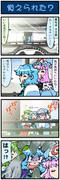 がんばれ小傘さん 787