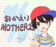 おかえり MOTHER2。