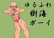 ゆるふわ樹海ガール【筋肉質な】