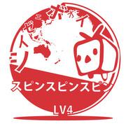 シイゼエボオイ・スピンスピンスピン LV4