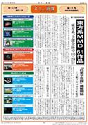 文々。新聞第11号・特集号 (MMD杯予選特集 / 花果子念報はじめました)