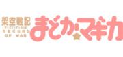 【まどマギ】架空戦記 まどか☆マギカ【架空戦記】