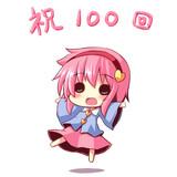 ニコ生100回記念!