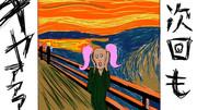ピンクの『叫び』