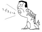 うにゅほのモンスター呼び間違いシリーズ
