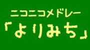 ニコニコメドレー「よりみち」のロゴ(sm17667345)