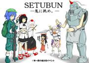 SETUBUN―鬼に挑め―