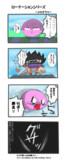 ローテーションシリーズ -メカダクマ-