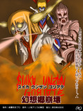 スイカ ウンザン ゴリアテ∴幻想郷崩壊