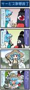 がんばれ小傘さん 790