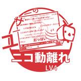 ユーザーのニコ動離れ LV4