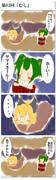 ヤマメノキスメ・第03回