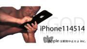 iPhone114514の画像を極秘入手!
