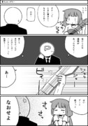 杏ちゃんとギター