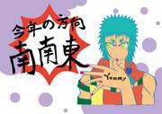 バイト先の宣伝用ポップ絵(恵方巻き宣伝)