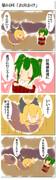 ヤマメノキスメ・第04回