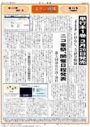 文々。新聞第12号・通常号 (鈴奈庵1巻、3月26日発売決定 / ニコ童祭の日程判明 他)
