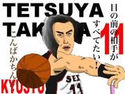 テツヤのバスケ☆