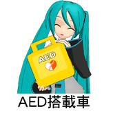 AED搭載車 ということで