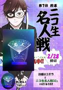 囲碁ニコ生名人戦7