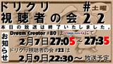 【視聴者の会】ドリクリ視聴者の会 閉じ画20130202【つくってみた】