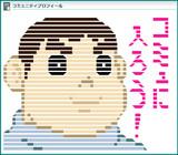 きれジャイ -文字入り(コミュに入ろう!)
