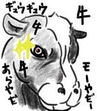 なぜか牛【2013.2.2】