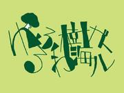 ゆるふわ樹海ガール - 自作ロゴ