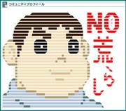 きれジャイ -文字入り(NO荒らし)