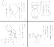 スキン子 自己紹介2