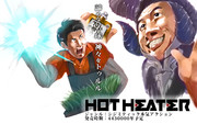HOT HEATER