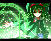 「真・深緑結界」