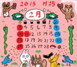 森の中公式カレンダー「二月」