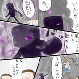 片目のエンダー 01p