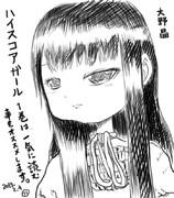 ハイスコアガールの 大野晶 描いたった【2013.2.4】